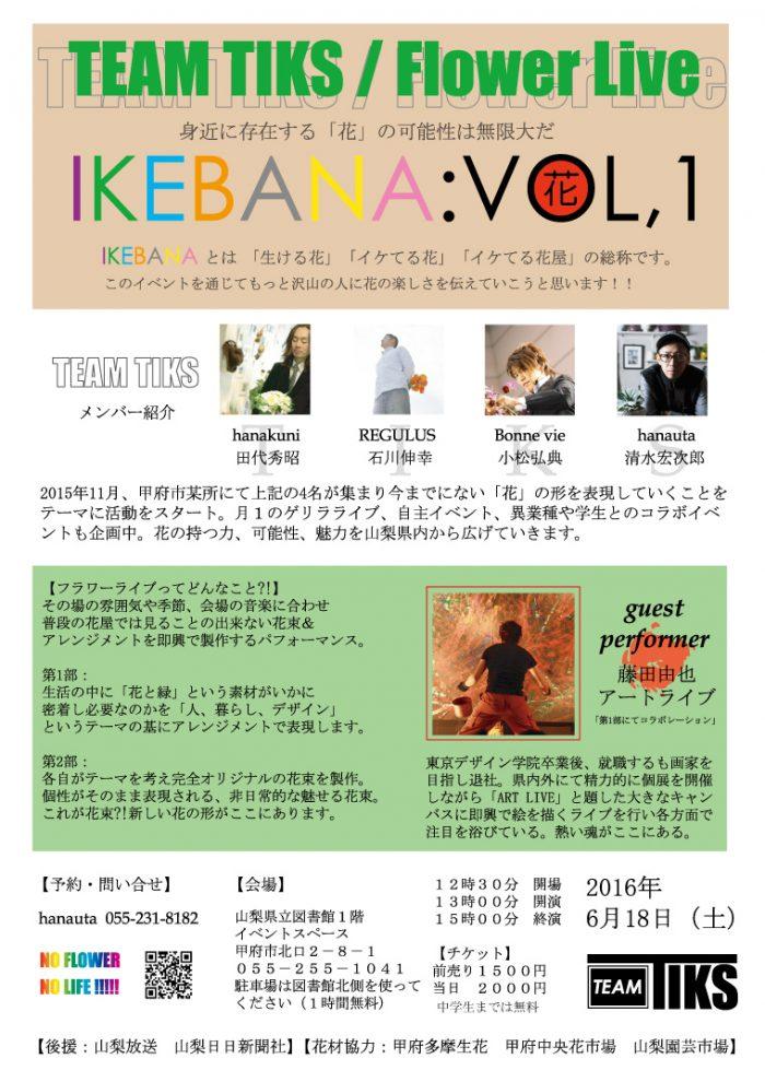 イベント IKEBANA-VOL,1